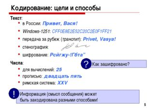 * Кодирование: цели и способы Текст: в России: Привет, Вася! Windows-1251: CF