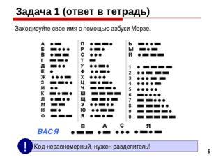 * Задача 1 (ответ в тетрадь) Закодируйте свое имя с помощью азбуки Морзе. ВАСЯ