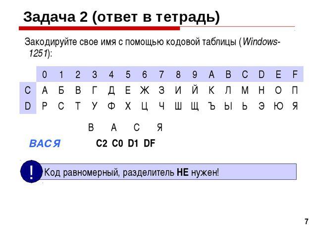 * Задача 2 (ответ в тетрадь) Закодируйте свое имя с помощью кодовой таблицы (...