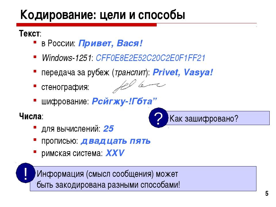* Кодирование: цели и способы Текст: в России: Привет, Вася! Windows-1251: CF...