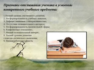 Признаки отставания ученика в усвоении конкретного учебного предмета: Низкий