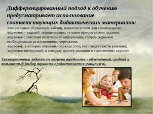 Дифференцированный подход к обучению предусматривает использование соответств