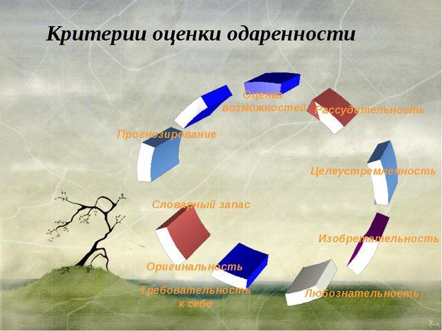 Критерии оценки одаренности Целеустремленность Изобретательность Требовательн...