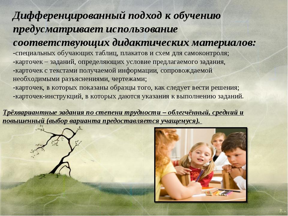 Дифференцированный подход к обучению предусматривает использование соответств...