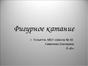 Фигурное катание г. Тольятти, МБУ «Школа № 93 Симонова Екатерина 8 «Б»