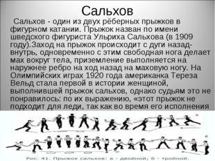 Сальхов Сальхов - один из двух рёберных прыжков в фигурном катании. Прыжок на