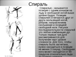 Спираль Спиралью - называется позиция с одним коньком на льду и свободной ног