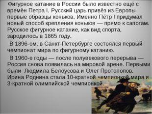 Фигурное катание вРоссиибыло известно ещё с времёнПетра I. Русский царь п