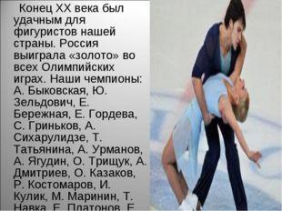 Конец XX века был удачным для фигуристов нашей страны. Россия выиграла «золо