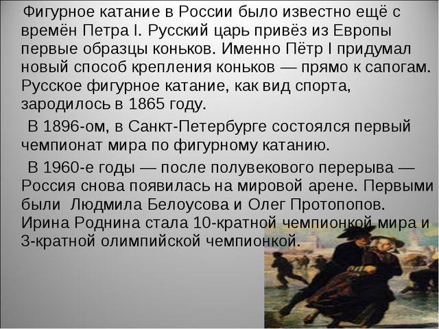 Фигурное катание вРоссиибыло известно ещё с времёнПетра I. Русский царь п...