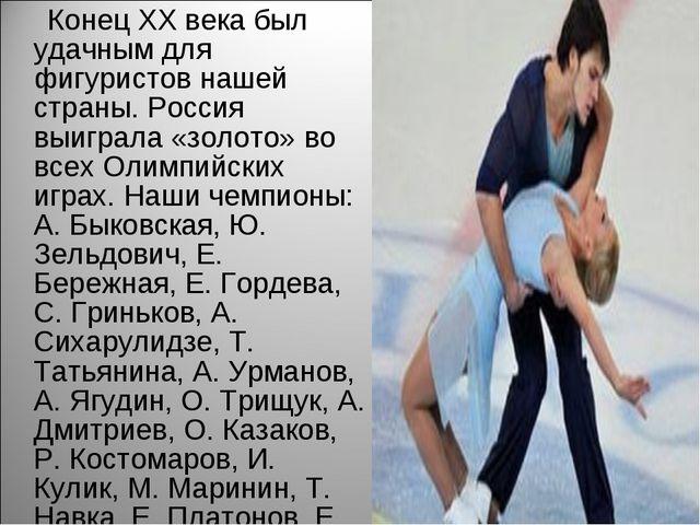 Конец XX века был удачным для фигуристов нашей страны. Россия выиграла «золо...