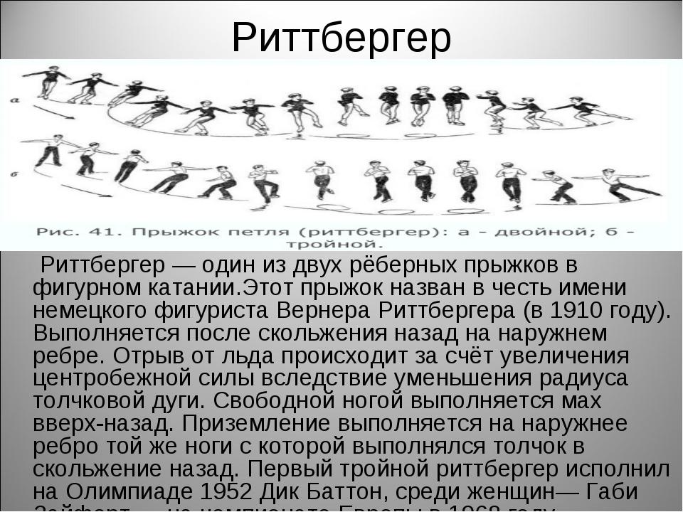 Риттбергер Риттбергер — один из двух рёберных прыжков в фигурном катании.Этот...