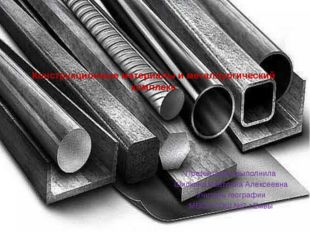 Конструкционные материалы и металлургический комплекс Презентацию выполнила Ш