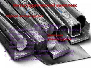 Металлургический комплекс Чёрная металлургия Цветная металлургия Общие черты: