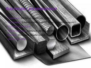 Факторы размещения Сырьевой (наличие железной руды) Топливный (наличие топлив
