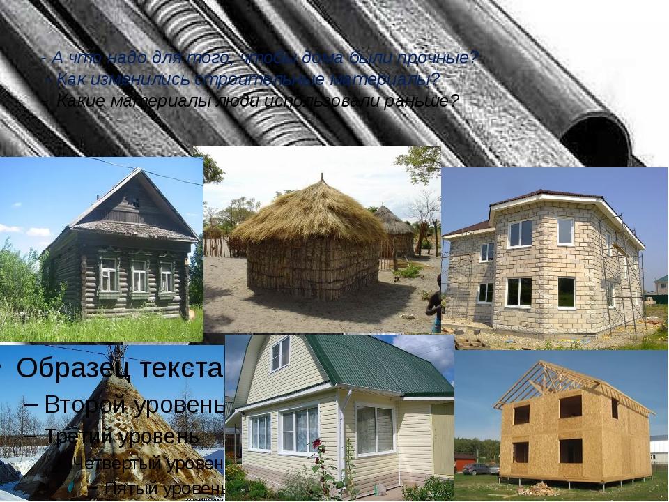 - А что надо для того, чтобы дома были прочные? - Как изменились строительные...