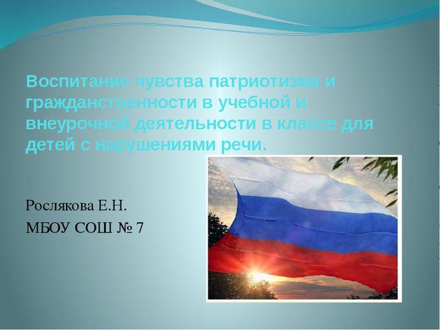 Воспитание чувства патриотизма и гражданcтвенности в учебной и внеурочной дея...