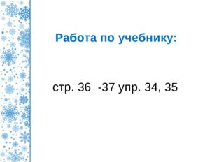 Работа по учебнику: стр. 36 -37 упр. 34, 35 ©Коломина