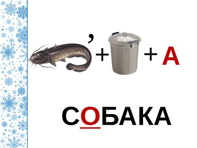 , + + А СОБАКА ©Коломина