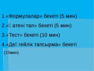 «Формулалар» бекеті (5 мин) «Қатені тап» бекеті (5 мин) «Тест» бекеті (10 мин