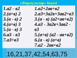 16,21,37,42,54,63,75 «Формулалар» бекеті 1.а2- в2 2.(а+в)2 3.(а - в)2 4.(а+в)