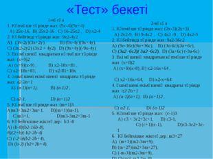 «Тест» бекеті 1-нұсқа 1. Көпмүше түрінде жаз:(5х-4)(5х+4) А) 25х-16, В) 25х2