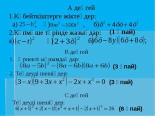 А деңгей 1.Көбейткіштерге жіктеңдер: а) , ә) , б) 2.Көпмүше түрінде жазыңдар: