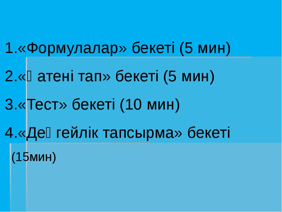 «Формулалар» бекеті (5 мин) «Қатені тап» бекеті (5 мин) «Тест» бекеті (10 мин...