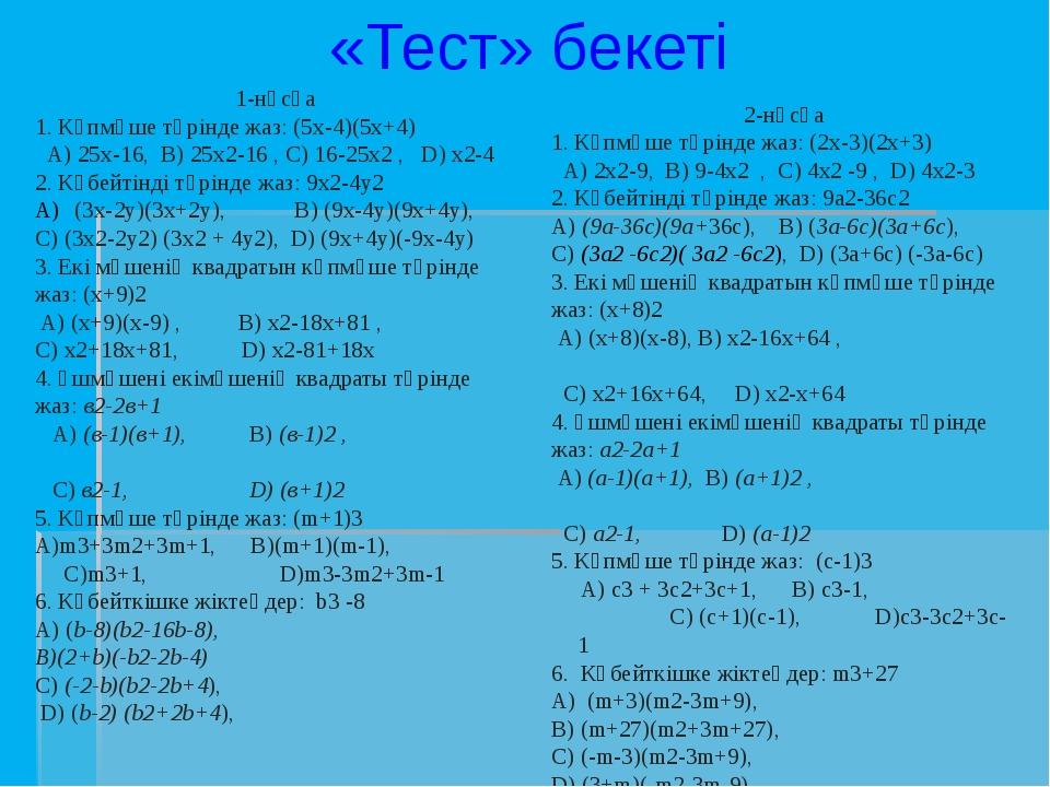 «Тест» бекеті 1-нұсқа 1. Көпмүше түрінде жаз:(5х-4)(5х+4) А) 25х-16, В) 25х2...