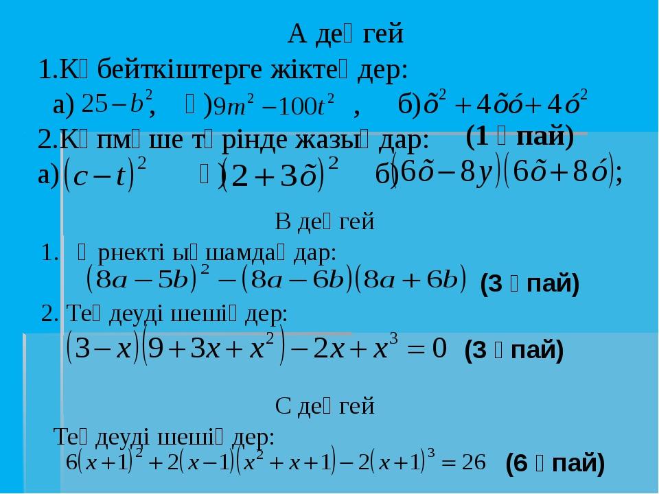 А деңгей 1.Көбейткіштерге жіктеңдер: а) , ә) , б) 2.Көпмүше түрінде жазыңдар:...