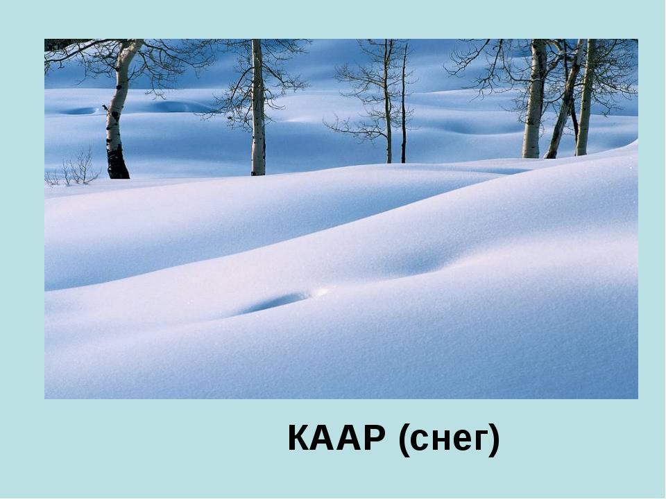 КААР (снег)