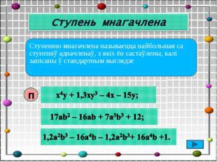 Ступенню мнагачлена называецца найбольшая са ступеняў адначленаў, з якіх ён с