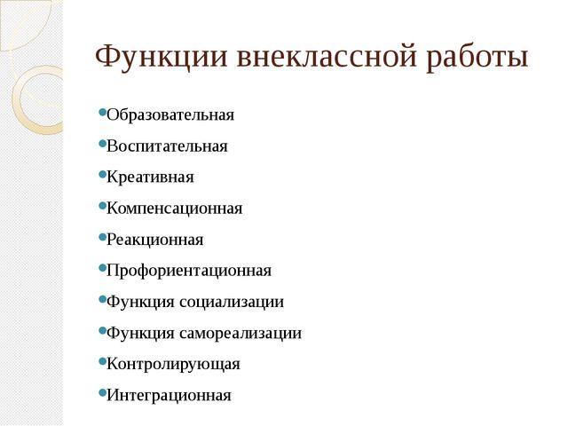 Функциивнеклассной работы Образовательная Воспитательная Креативная Компенса...