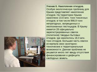 Ученик 6. Накопление отходов. Особую экологическую проблему для Крыма предста