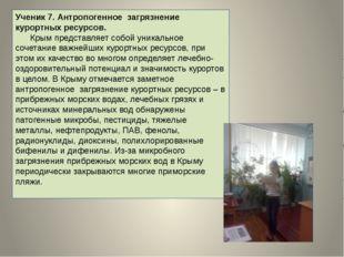 Ученик 7. Антропогенноезагрязнение курортных ресурсов. Крым представляет со