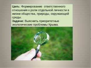 Цель: Формирование ответственного отношения к роли отдельной личности в жизни