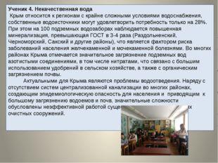 Ученик 4. Некачественная вода Крым относится к регионам с крайне сложными ус