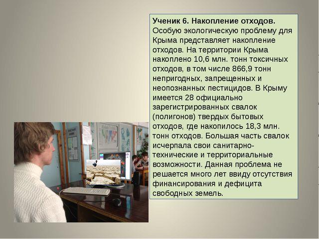 Ученик 6. Накопление отходов. Особую экологическую проблему для Крыма предста...