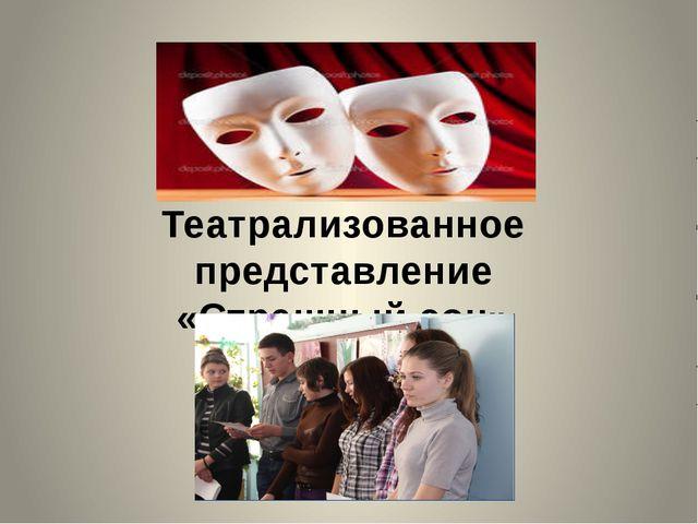 Театрализованное представление «Страшный сон»