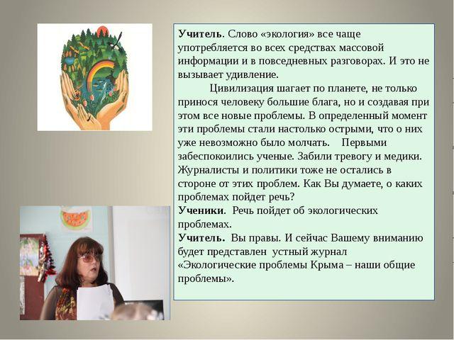 Учитель. Слово «экология» все чаще употребляется во всех средствах массовой и...