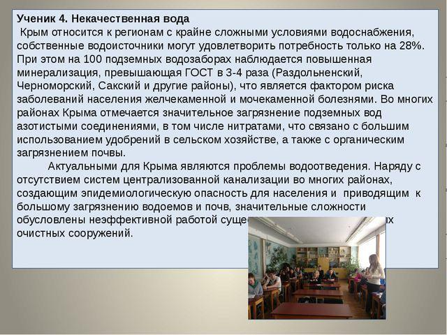 Ученик 4. Некачественная вода Крым относится к регионам с крайне сложными ус...