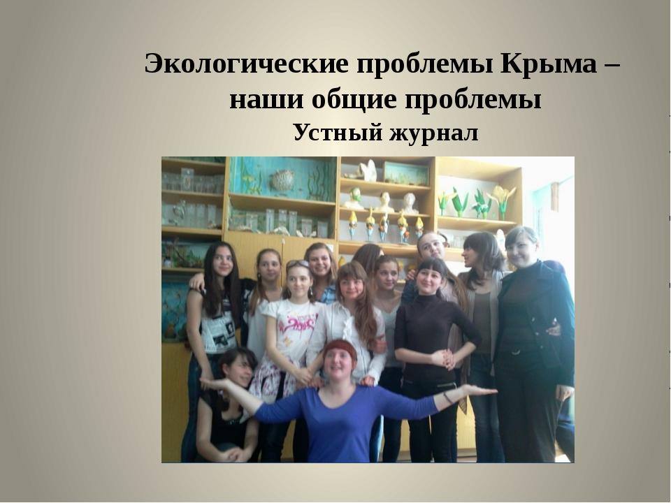 Экологические проблемы Крыма – наши общие проблемы Устный журнал