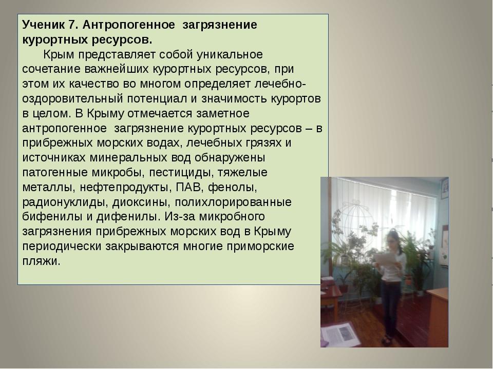 Ученик 7. Антропогенноезагрязнение курортных ресурсов. Крым представляет со...