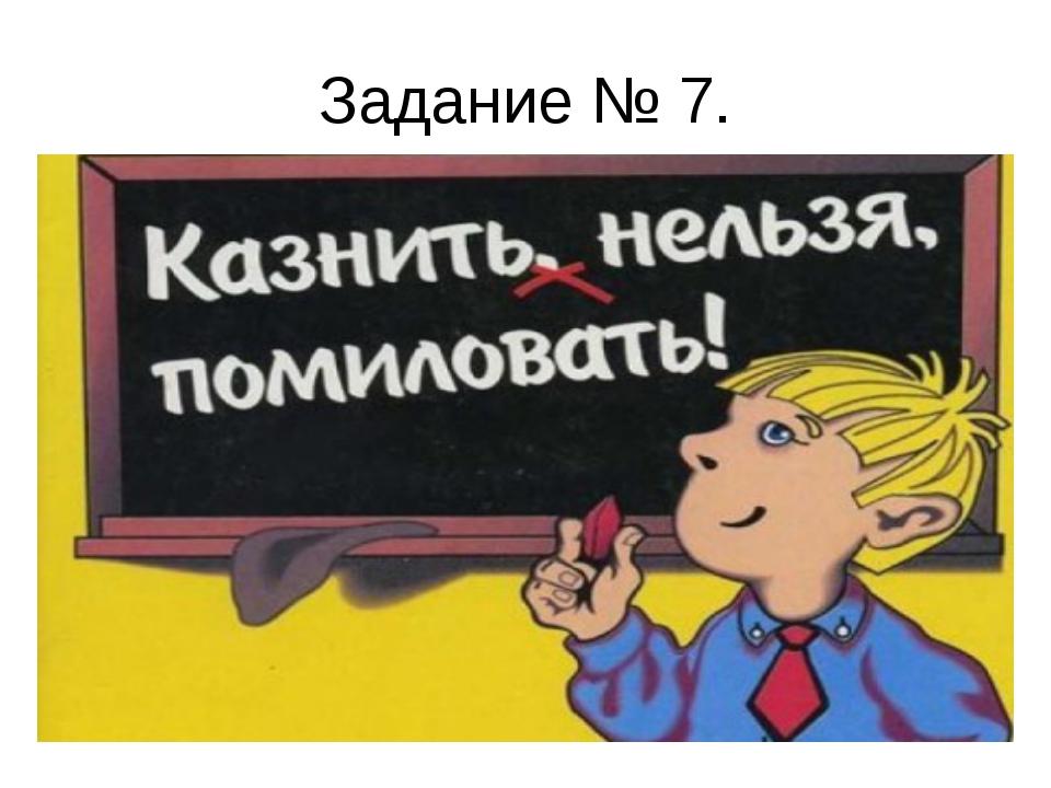 Задание № 7.