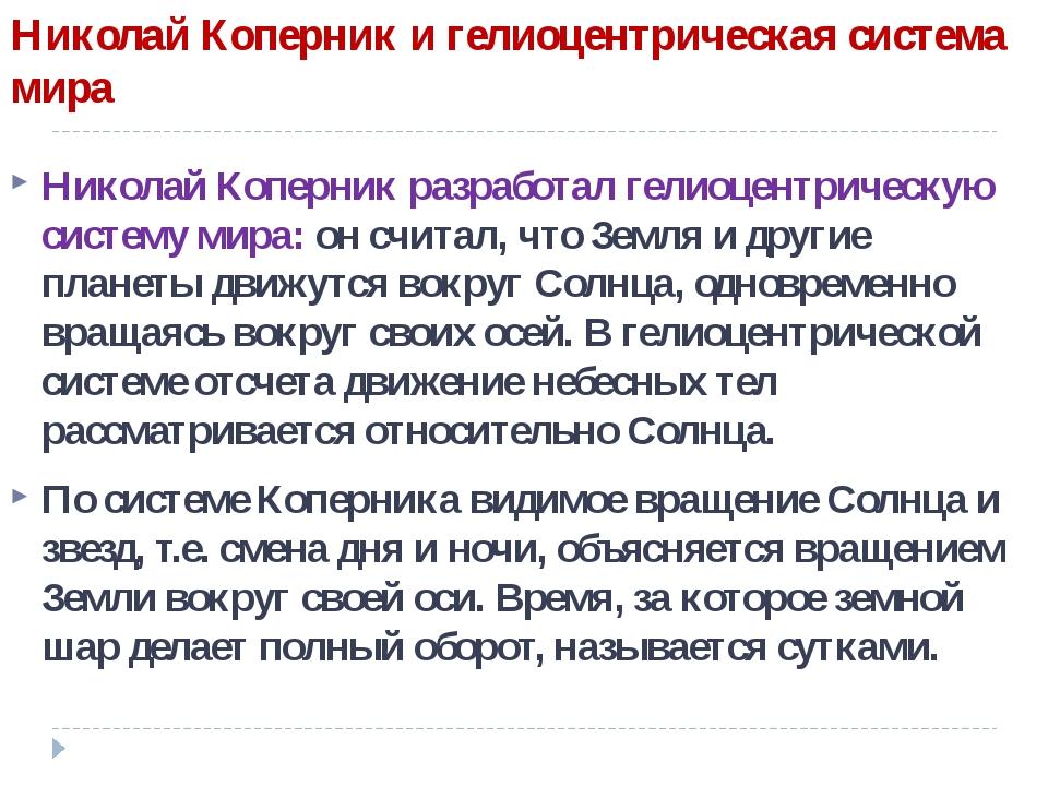 Николай Коперник и гелиоцентрическая система мира Николай Коперник разработал...