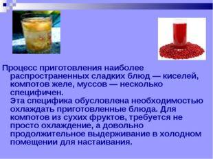 Процесс приготовления наиболее распространенных сладких блюд — киселей, компо