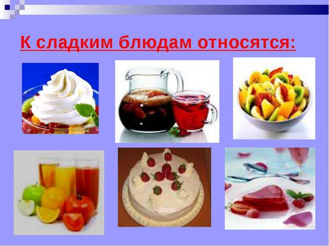 К сладким блюдам относятся: