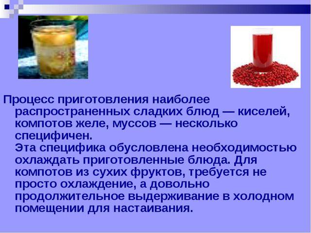 Процесс приготовления наиболее распространенных сладких блюд — киселей, компо...