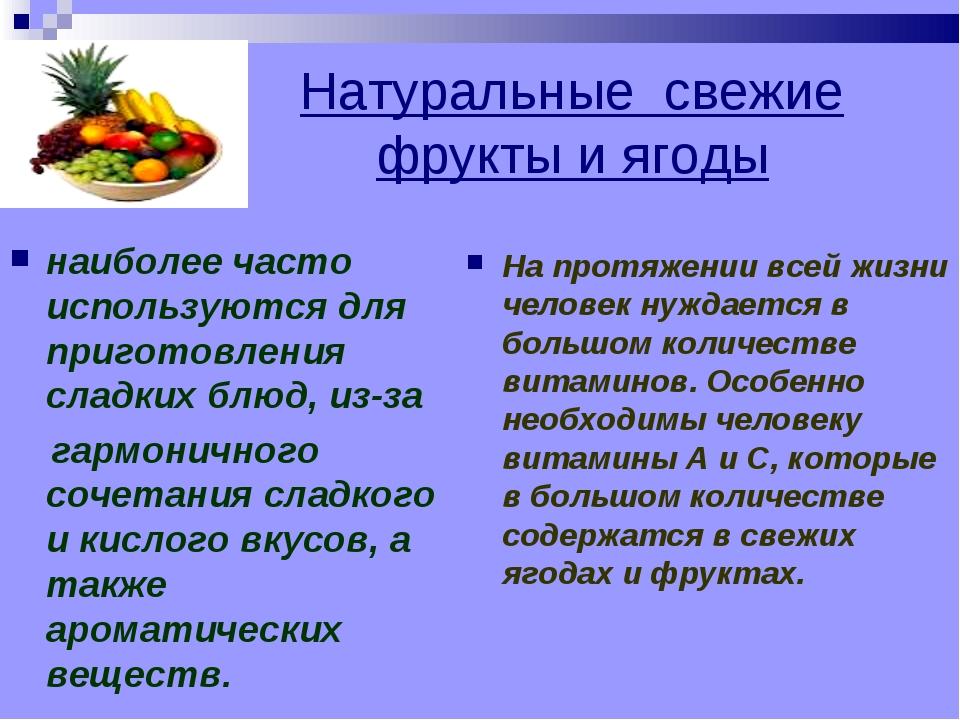Натуральные свежие фрукты и ягоды наиболее часто используются для приготовлен...