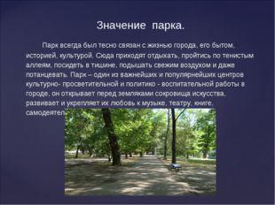 Значение парка.  Парк всегда был тесно связан с жизнью города, его бытом, ис